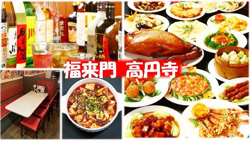 中華 食べ飲み放題 福来門 高円寺の画像