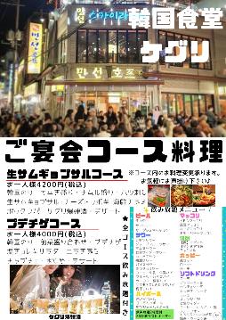 韓国食堂ケグリ 大山駅前店の画像2