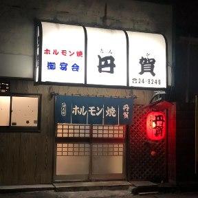ホルモン焼 丹賀の画像