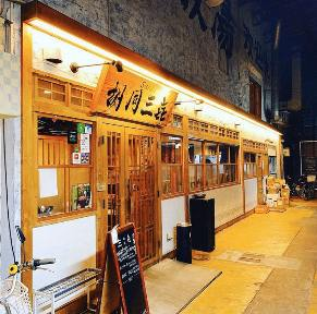 中国料理 hutong sanki 祖師ヶ谷大蔵店の画像