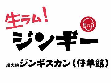 生ラム!ジンギー 高円寺駅前店の画像