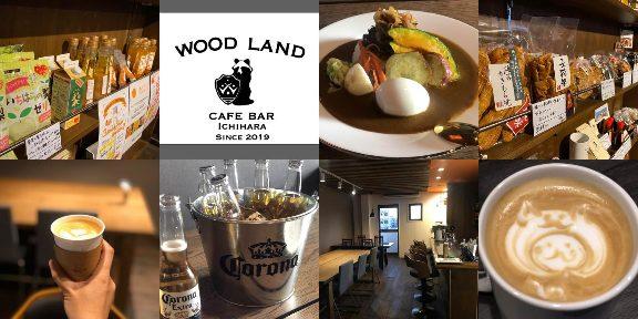 WOOD LAND CAFE BARの画像