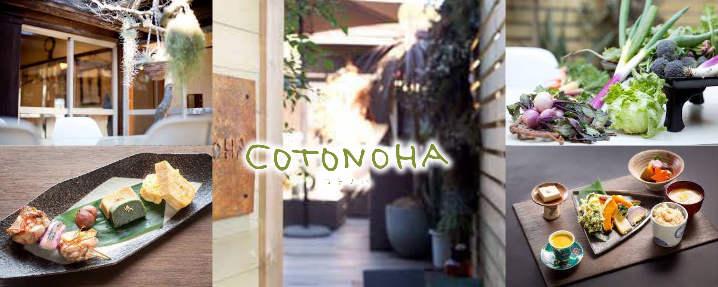 COTONOHA(コトノハ)鎌倉の画像