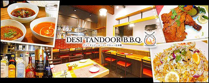 本格インド料理 DESI TANDOOR B.B.Q.