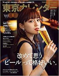 東京カレンダー10月号に掲載されました♪