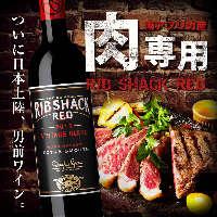 肉専用ワインを数種類ご用意。赤ワインから黒ワインまで◎