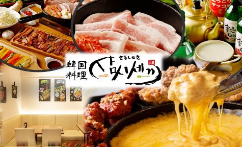 韓国料理 サムギョプサル サムシセキの画像