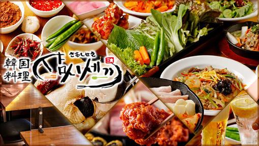 韓国料理 サムギョプサル サムシセキ 中井店の画像