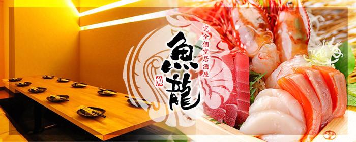 完全個室居酒屋 魚龍 渋谷店 image