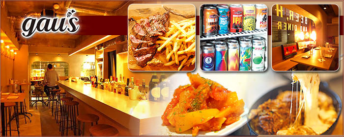 gau's Craftbeer and Poutineの画像