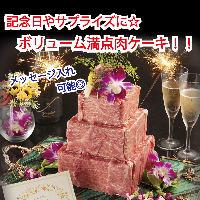 誕生日や記念日に♪メッセージ付き肉ケーキをサービス致します♪