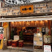 本八幡駅から徒歩1分の好立地。魚料理が恋しくなったら当店へ!