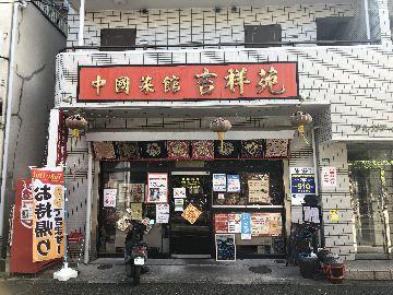 中国菜館 吉祥苑の画像