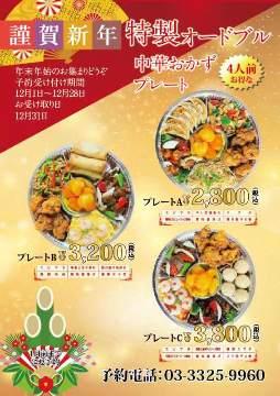 土鍋餃子 西永福店の画像