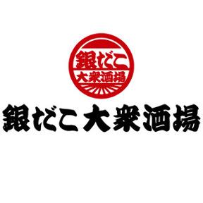 築地銀だこ 大衆酒場 川越店 image