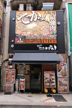 1ポンドのステーキハンバーグ タケル 上野店 image