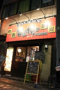 本千葉駅前の串屋横丁の画像