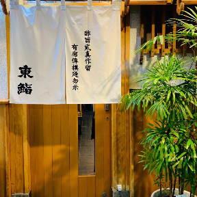 東鮨 本店 image