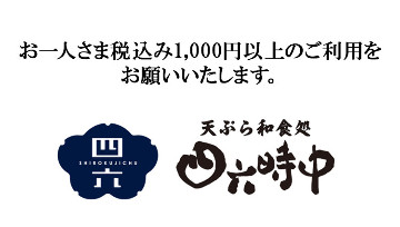 四六時中 松戸店 image