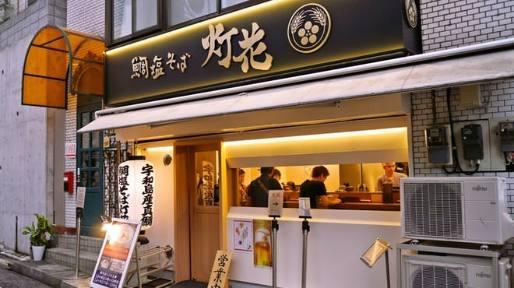 鯛塩そば灯花・本店 image