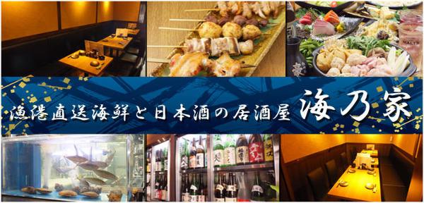 漁港直送鮮魚と日本酒居酒屋 海乃家の画像