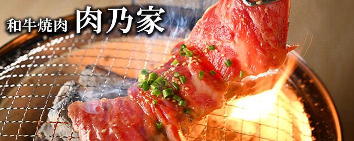 七輪炭火和牛焼肉 肉乃家の画像