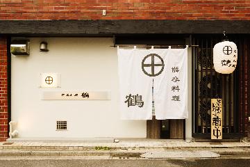 薩摩料理 鶴の画像