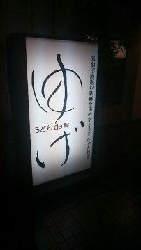 ゆげ image