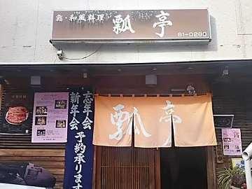 鮨・和風料理 瓢亭の画像