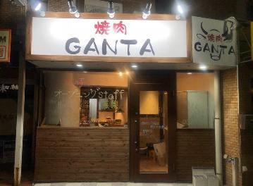 焼肉GANTAの画像