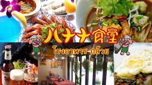 バナナ食堂 路地裏のタイ料理とお酒 image