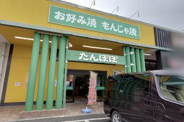 たんぽぽ 牛久店 image