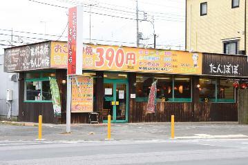 たんぽぽ 守谷店 image