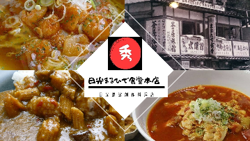 元祖ゆば丼まるひで食堂 image