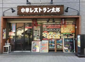 中華レストラン太郎の画像