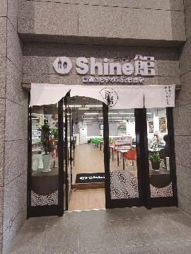 SHINE館