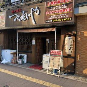 神戸焼鳥 つくねや 与野店の画像