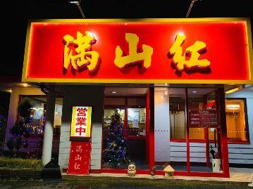 中華料理 満山紅 image