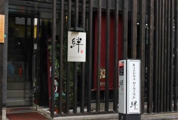 KIZUNADINING 高幡不動店の画像