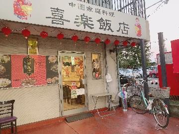 中国家庭料理 喜楽飯店の画像
