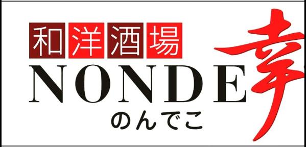 NONDE 幸の画像