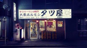 大衆ホルモン タツ屋 船橋店の画像
