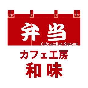 カフェ工房 和味の画像