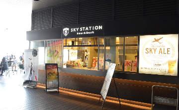 スカイステーションの画像