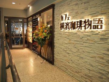 カフェ 横濱珈琲物語の画像