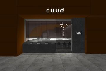 cuud 羽田空港 第1ターミナル店の画像