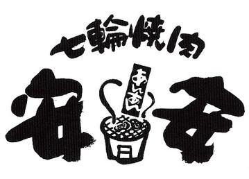 七輪焼肉安安 港北中川店の画像