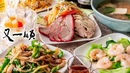 中華料理 又一順の画像