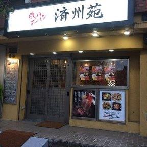 焼肉 済州苑 大塚店の画像