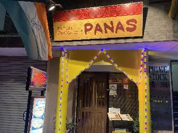インド料理 パナスの画像